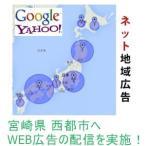 宮崎県 西都市の住民・ユーザーにWeb広告を展開いたします。3000クリック保証
