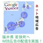 福井県 若狭町の住民・ユーザーにWeb広告を展開いたします。3000クリック保証