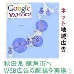 秋田県 鹿角市の住民・ユーザーにWeb広告を展開いたします。3000クリック保証