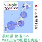 長崎県 松浦市の住民・ユーザーにWeb広告を展開いたします。3000クリック保証