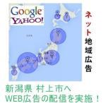 新潟県 村上市の住民・ユーザーにWeb広告を展開いたします。3000クリック保証