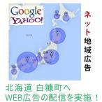北海道 白糠町の住民・ユーザーにWeb広告を展開いたします。3000クリック保証