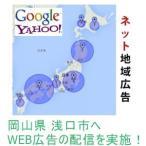 岡山県 浅口市の住民・ユーザーにWeb広告を展開いたします。3000クリック保証