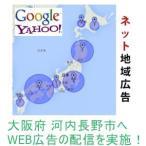 大阪府 河内長野市の住民・ユーザーにWeb広告を展開いたします。3000クリック保証