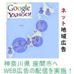 神奈川県 座間市の住民・ユーザーにWeb広告を展開いたします。3000クリック保証