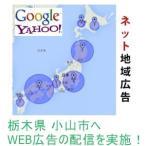 栃木県 小山市の住民・ユーザーにWeb広告を展開いたします。3000クリック保証