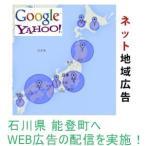 石川県 能登町の住民・ユーザーにWeb広告を展開いたします。3000クリック保証