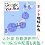 大分県 豊後高田市の住民・ユーザーにWeb広告を展開いたします。3000クリック保証