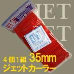 ジェットカーラー レッド(35mm)4個1組