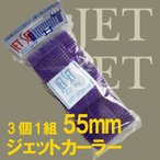 ジェットカーラー パープル(55mm)3個1set