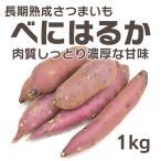 さつまいも 1kg 紅はるか べにはるか  生芋 茨城県産 熟成