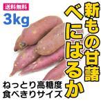 さつまいも 3kg 紅はるか べにはるか 生芋
