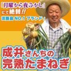 たまねぎ 成井さんの完熟たまねぎ 1kg 兵庫県淡路島産