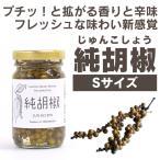 調味料 - 食べる胡椒 純胡椒 Sサイズ35g入 ★はじける刺激で大人気