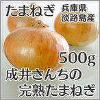 たまねぎ - 成井さんの完熟たまねぎ  /  500g袋 [兵庫県淡路島産]