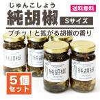 調味料 - 食べる胡椒 純胡椒 Sサイズ35g × 5個 [送料無料]