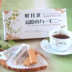 高原のハーモニー 10本入 焼き菓子 お土産 箱菓子 プレゼント ティータイム 軽井沢ファーマーズギフト
