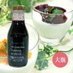 フルーツソース ブルーベリー 415g 大瓶 お徳用サイズ ヨーグルトソース 業務用