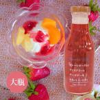 フルーツソース ストロベリー 410g 大瓶 お徳用サイズ ヨーグルトソース 業務用
