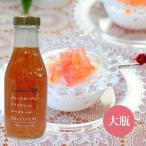 フルーツソース ミックスグレープフルーツ 410g 大瓶 ヨーグルトソース 業務用