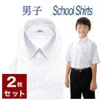 白2枚セット スクールシャツ 男子 半袖 学生服 形態安定加工
