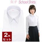 白2枚セット スクールシャツ ブラウス 女子 長袖 学生服 形態安定加工