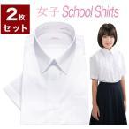 白2枚セット スクールシャツ 女子 半袖 学生服 ブラウス 形態安定加工