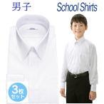 スクールシャツ 白3枚セット カッターシャツ 男子 長袖【学生服】形態安定加工
