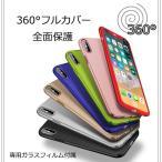iPhoneXR ケース 全面保護360度フルカバー iPhone Xs Max お洒落 iPhone XR シンプル カバー  iPhoneXs 衝撃 保護 アイフォンXs アイフォンXR スマホケース