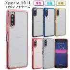 Xperia10 II ケース TPU color Xperia 10 II 保護 透明 シンプル カバー 衝撃 ソフトケース 吸収 SO-41A SO41A SOV43 エクスペリア10II マークツー スマホケース