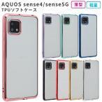 AQUOS sense4 ケース TPU color AQUOS sense5G シンプル カバー 衝撃 ソフトケース SH-41A SH41A SHG03 SH-53A SH53A アクオスセンス4 センス5G スマホケース
