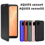 AQUOS sense4 ケース 手帳型 カーボン柄手帳 AQUOS sense5G カバー 手帳 シンプル SH-41A SH41A SHG03 SH-53A SH53A アクオスセンス4 センス5G スマホケース