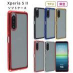 Xperia 5 II ケース TPU color 保護 Xperia5II お洒落 シンプル カバー クリアケース ソフトケース SOG02 SO-52A エクスペリア5マークツー スマホケース