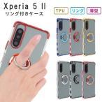 Xperia 5 II ケース TPU HYPERリング 保護 Xperia5II お洒落 シンプル カバー クリア ソフトケース SOG02 SO-52A エクスペリア5マークツー スマホケース