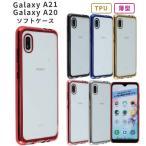 Galaxy A21 A20 ケース TPU color シンプル カバー 衝撃 ソフトケース SCV46 SC-42A SC42A SC-02M SC02M ギャラクシーA21 スマホケース