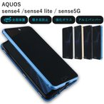 AQUOS sense4 ケース  両面次世代デザイン sense5G カバー アルミ SH-41A SH-53A SHG03 SH41A SH53A アクオスセンス4 センス5G スマホケース