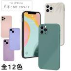 iPhone13 ケース シリコンケース カバー iPhone 13 Pro iPhone 13 mini ソフトケース お洒落 シンプル アイフォン13プロ アイフォン13ミニ スマホケース