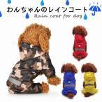 犬 レインコート 犬用 ペット用品 ドッグ 雨具 合羽 カッパ つなぎ 犬の服 かわいい オシャレ ドッグウェア 散歩 旅行 お出かけ 小型犬 中型犬