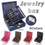 ジュエリーボックス  アクセサリーケース アクセサリー入れ 鍵付き 宝石箱 可愛い ピアス 指輪 イヤリング 大容量 ジュエリーケース アクセサリーボックス