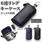 キーケース スマートキー キーホルダー カードキー 収納 カラビナ メンズ レディース カード 鍵  レザー