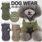 犬 服 冬用 ドッグウェア マウンテンパーカー 犬服 秋冬 あったか 暖か 服 超小型犬 小型犬 中型犬 裏起毛 かわいい おしゃれ ペット服 犬の服 イヌ チワワ