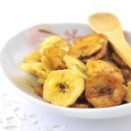 バナナチップス 岩塩 使用の リッチ バナナ 300g 黒糖&岩塩 バナナチップ 送料無料