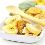 ロースト ココナッツ & 塩 バナナチップス 300g [送料無料]