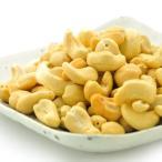 インド産 カシューナッツ 生 うす塩 お徳用 1kg (送料無料)