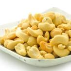 カシューナッツ 素焼き 塩味 無油 300g ナッツ 送料無料