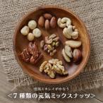 7種類の元気 ミックスナッツ 300g 無添加 ナッツ アーモンド クルミ カシューナッツ ピーカンナッツ マカダミア ピスタチオ ブラジルナッツ