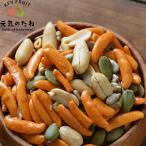 ナッツ 専門店 柿ピー & かぼちゃの種 & ひまわりの種 1kg (2×500g) (送料無料)