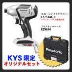 ケース付 パナソニック Panasonic 14.4V 充電式インパクトドライバ EZ7544X-B