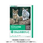 日本ノート(キョ かんがえる学習帳 漢字練習 50字詰R L415