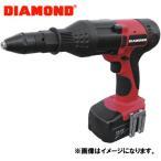 DIAMOND コードレスリベッター DRG-4800C